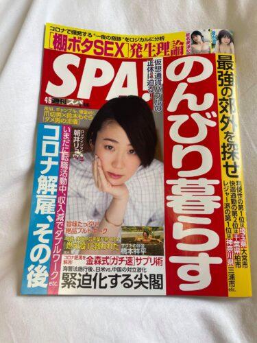【号外】3/30日発売「週刊SPA!」に当ブログと私の半生が取材されました